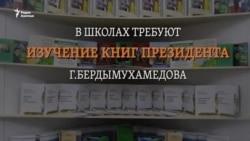 Туркменистан: Книги президента будут изучать в школах