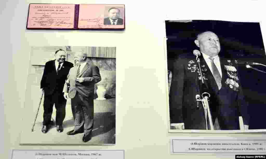 Часть экспонатов, посвященная Ади Шарипову. Его удостоверение членаСоюза писателей СССР, фото с Михаилом Шолоховым в Москве в 1967 году ифото с открытия выставки в Киеве в 1989 году.