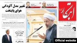 صفحه یک روزنامه ابتکار چهارشنبه