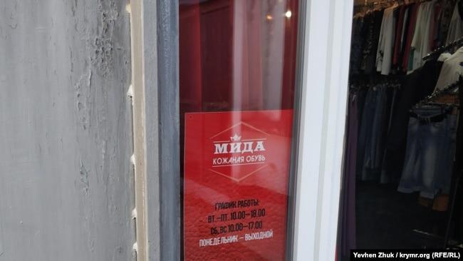 В севастопольском магазине продается обувь фирмы «Mida»