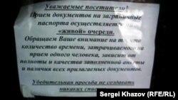 Самара. Объявление для желающих получить загранпаспорт