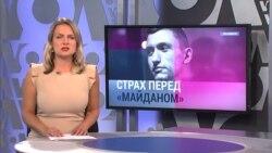Итоги: страх Кремля перед Майданом