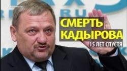 Смерть Кадырова. 15 лет спустя