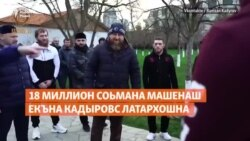 18 миллион соьмана машенаш екъна Кадыровс латархошна