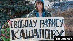 Акция в поддержку Рафиса Кашапова