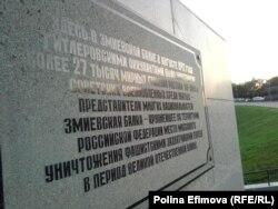 Современная мемориальная доска на памятнике
