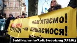 Під час акції біля посольства Польщі в Україні, Київ, 5 лютого 2018 року