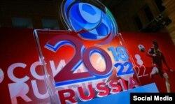 Футболдан 2018 жылғы әлем чемпионаты Ресейде өтпекші.