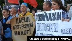 Митинг против повышения пенсионного возраста. Иллюстративное фото.