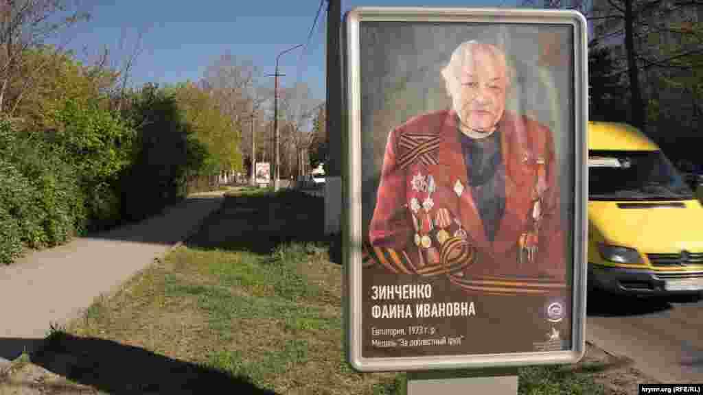 А ситилайты с портретами крымских ветеранов – в последних числах апреля