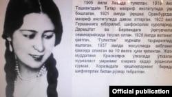 Сталин лагерлари маҳкумаси Марям Султонмуродова