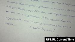 Письмо Олега Сенцова, распространенное каналом «Настоящее Время».