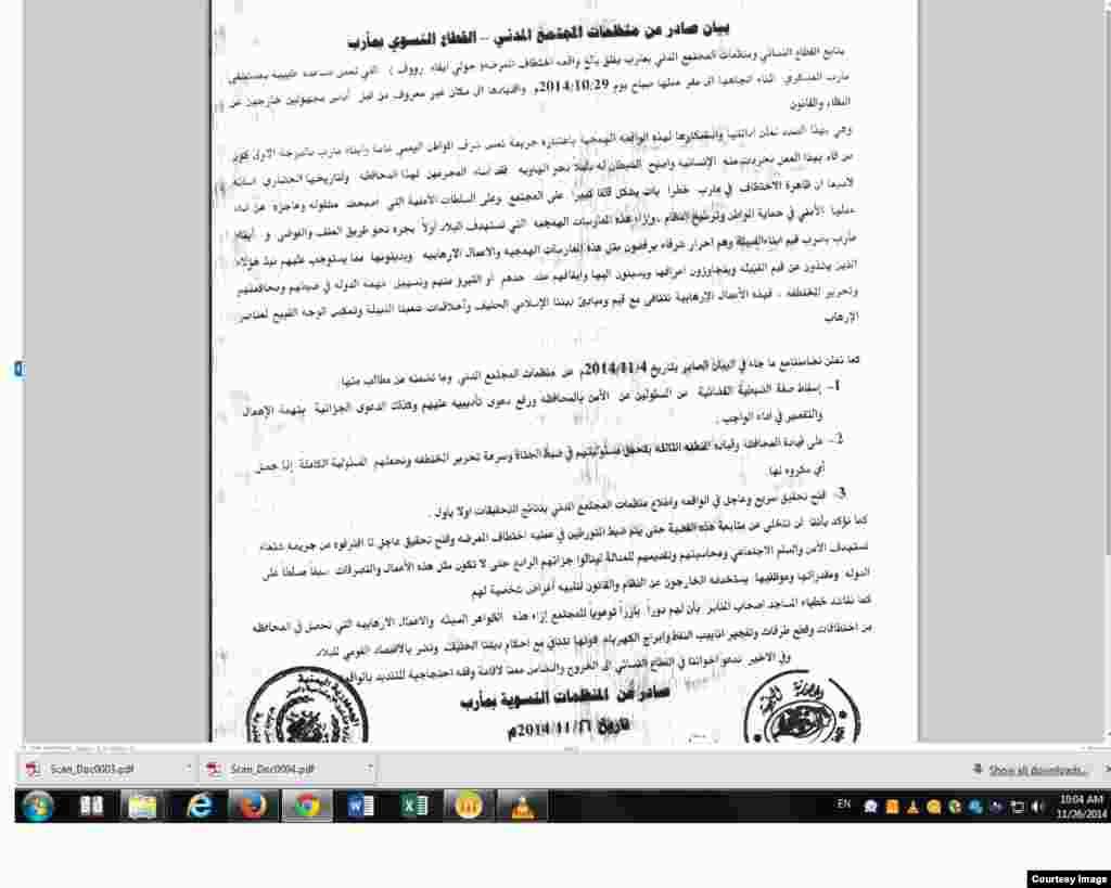 Yemeni NGOs call to free Gulrukhsor