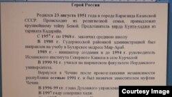 Биография Кадырова.