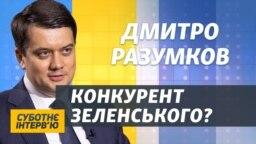 Про «зраду» Зеленському, стосунки з Ахметовим і заяви Путіна. Інтерв'ю з Дмитром Разумковим