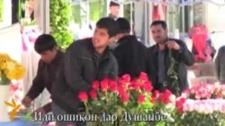 Таҷлили Рӯзи ошиқон дар Тоҷикистон