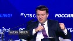 Максим Орешкин о низкой инфляции