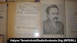 Музейна експозиція Івана Франка