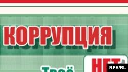Постер из Таджикистана