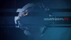 «Ազատություն» TV-ի լրատվական կենտրոն, 1-ը օգոստոսի, 2019թ