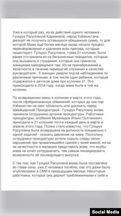 Имон Каримова мактубининг 1-саҳифаси