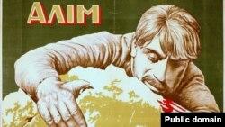Афиша фильма «Алим»