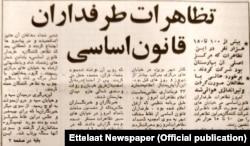 بازتاب تظاهرات طرفداران قانون اساسی در روزنامه اطلاعات پنجم بهمن ۵۷