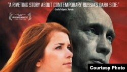 Президент России Владимир Путин (справа) на рекламном плакате фильма. Иллюстративное фото.