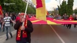 Другий місяць протестів у Скоп'є (відео)
