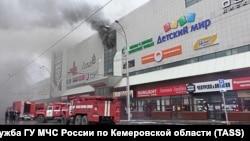 Пожар в торговом центре «Зимняя вишня» в Кемерове. 25 марта 2018 года.