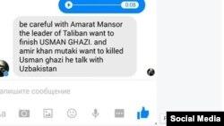 Сообщение, оставленное на странице Нусратуллы Муджахида в Фейсбуке, в котором говорится, что нынешее руководство «Талибан» имеет связи с правительством Узбекистана.