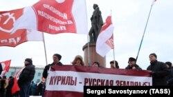 Протест в Москве против передачи Курил Японии, 20 января 2019 года