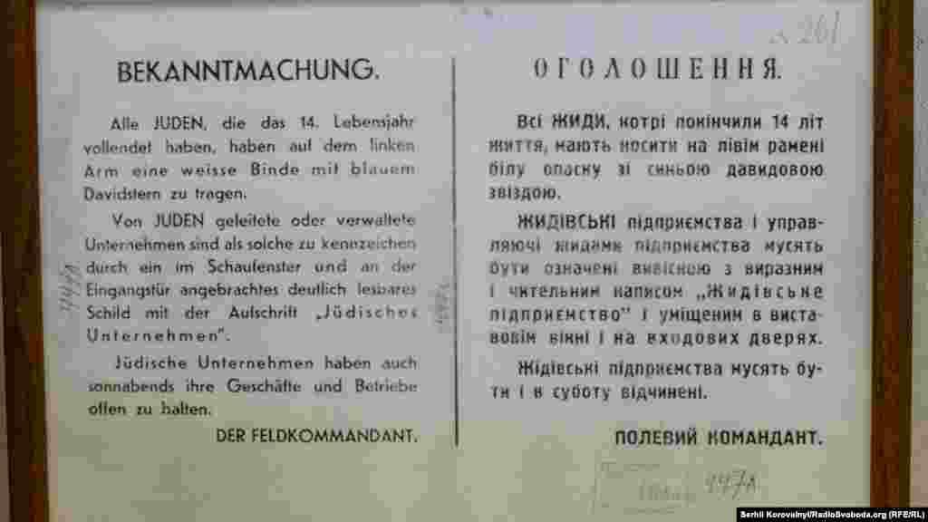 """В Киеве взорвалось несколько часовых бомб, оставленных советскими войсками. Как вспоминает переживший Бабий Яр, """"конечно, в этом обвинили евреев. Все на нас списывали"""". 26 сентября, через неделю после взятия Киева, нацисты издали приказ, используя в отношении евреев унижительное слово """"жид"""". В нем содержалось требование отмечать себя Звездой Давида. Спустя день был издан следующий приказ: """"Все жиды города Киева и окрестностей должны явиться в понедельник, 29 сентября, в 8 часов утра на угол Мельниковой и Доктеривской (Дорогожицая) улиц (рядом с кладбищем). Принесите документы, деньги и ценные вещи, а также теплую одежду и постельное белье. Те жиды, которые не подчинятся приказу и будут найдены в городе, будут расстреляны""""."""