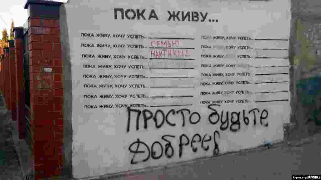 «Карантинные» граффити на стенах и заборах