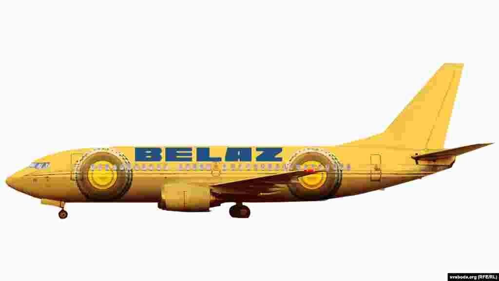 Або, напрыклад, можна рэклямаваць на самалётах БелАЗ. Або наадварот, на БелАЗ-ах самалёты: які-небудзь Boeing падыме далёка ня кожную машыну беларускага прадпрыемства, а вось БелАЗ-75710 (паводле дэкляраванай грузападымальнасьці) цалкам можа пакатаць Boeing-747. Мо нават не спатрэбіцца кіроўца.