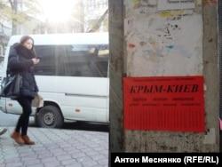 Объявление об автобусных рейсах на улице в Севастополе.