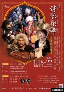 Тайванда уюштурулган кыргыз өнөрпоздорунун концертинин афишасы.