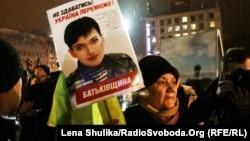 Одна из демонстраций в поддержку Надежды Савченко, Киев, январь 2015 г.