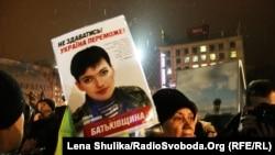Акция в поддержку Надежды Савченко. Киев, 26 января 2015 года.