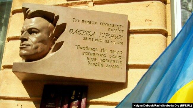 Меморіальна дошка Олексі Гірнику на приміщенні гімназії в Івано-Франківську, де він вчився