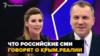 Что российские СМИ говорят о Крым.Реалии (видео)
