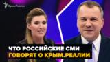 Що російські ЗМІ говорять про Крим.Реалії (відео)