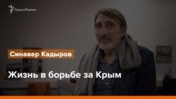 Жизнь в борьбе за Крым