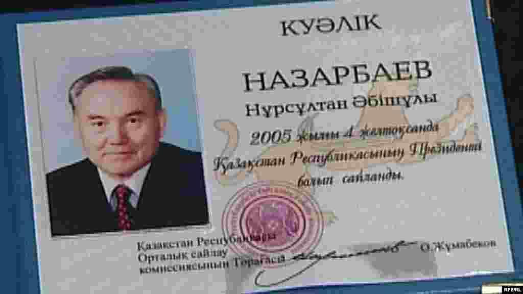 Свидетельство, выданное Нурсултану Назарбаеву Центральной избирательной комиссией Казахстана, в котором содержится запись о том, что 4 декабря 2005 года он был избран президентом Казахстана. Снимок сделан в музее первого президента Казахстана в Астане.