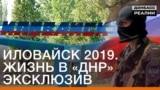 Ukraine -- Illustration -- Донбас Реалії -- Іловайськ 4
