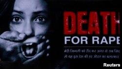 Фрагмент плаката против изнасилования.
