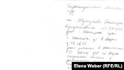 Копия заявления бывшего сотрудника КНБ Данияра Жунусова в суд. Июль 2011 года.
