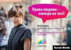 Акція в соцмережах на підтримку «Маршу рівності»