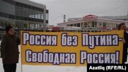 """Сембер активистлары """"Путинсыз Русия – ирекле Русия!"""" шигаре белән"""