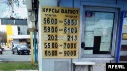 Пункт обмена валют в Донецке